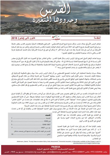 PASSIA Bulletin