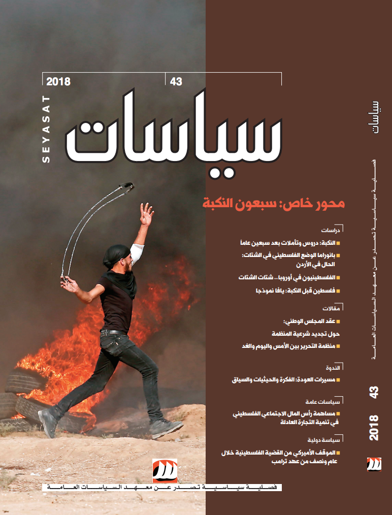 Seyasat Edition No. 43